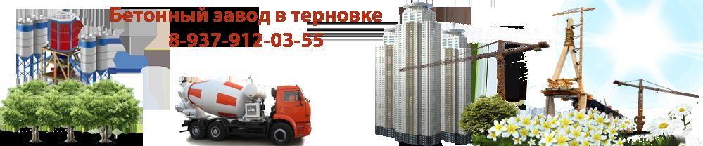 Бетон пенза купить с доставкой в миксере цена купит бетон 350